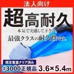 ブルーシート #3000 厚手 防水  耐久性 3.6m×5.4m 正規品 法人 団体向け ハトメ