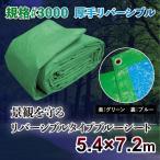 ブルーシート グリーン 色 防水 厚手 #3000 5.4m×7.2m カラー 緑&青 リバーシブル ハトメ