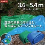 ブルーシート グリーン 数量限定 特別価格 色 防水 厚手 #3000 3.6m×5.4m カラー お得 青&緑 リバーシブル ハトメ