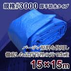 ブルーシート タープ 厚手 防水 規格#3000 サイズ 15m×15m 1枚