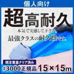 ブルーシート タープ 厚手 防水 規格 #3000 15m×15m サイズ 正規品 1枚