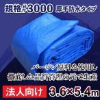 ブルーシート 防水 厚手 破れにくい高品質 3.6m×5.4mサイズ 規格#3000 1枚 カラー青色 法人向け