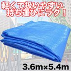 ブルーシート 規格 #1000 サイズ 3.6m×5.4m 薄手 防水 1枚