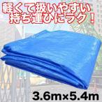 ブルーシート タープ 薄手  規格 #1000 サイズ 3.6m×5.4m 10枚セット