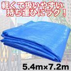 ブルーシート タープ 薄手 規格 #1000 サイズ 5.4m×7.2m 5枚セット