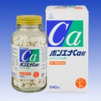 ボンエナCa錠 (540錠) 滋養強壮保健薬 第3類医薬品/湧永製薬