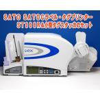 SATO SATOC ST308R 本体 中古 サトー ラベル タグ プリンター (LAN仕様)