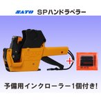 SATO(サトー)  SPハンドラベラー本体【交換用インクローラー1個付き】 5L-1/5L-2/6L-1/6L-2/7L-1/8L-2/8L-20