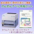 SATO ラベルプリンター Lesprit T408v-ex&食品品質表示ソフトウェア「しょくぷり」&ラベル1巻の特価セット