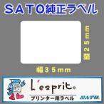 SATO(サトー)Lesprit(レスプリ)用感熱紙ラベル〔超高感度サーマル〕 P25mm×W35mm 白無地 ≪50巻≫