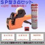 サトー SPハンドラベラー(6L-1または8L-20)と期限表示用ラベルのセット (SATO・本体・機械・日付・6桁・8桁)