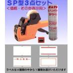 SATO(サトー) SPハンドラベラー本体&専用ラベル10巻&インク1個の特価セット 5L-1/5L-2/6L-1/6L-2/7L-1/8L-2/8L-20
