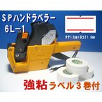 SATO サトー SPハンドラベラー「6L-1」1台&二本線ラベル(強粘)3巻のセット