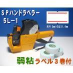 SATO サトー SPハンドラベラー「5L-1」1台&二本線ラベル(弱粘)3巻のセット