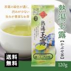 国産 緑茶 ぶちうまみどり 熱湯 玉露 かぶせ茶120g