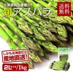 蘆筍 - 北海道産 グリーンアスパラ(1kg)  アスパラガス/ 低農薬/ 産地直送