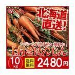 土付き にんじん 北海道産 (10kg/ M〜Lサイズ)  産地直送/  低農薬/ 送料無料