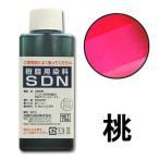染料 樹脂用染料SDN 桃 5a