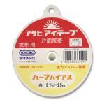 アサヒアイテープ 9mm 白 6b