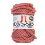 ショッピング毛糸 毛糸 ハマナカ ジャンボニー(3307) 10.くすみサーモン (f)5b
