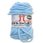 ショッピング毛糸 毛糸 ハマナカ ジャンボニー(3307) 14.ベビーブルー (f)5b