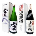 日本酒 蓬莱泉 純米大吟醸酒  空 1.8L(くう)× 出羽桜 純米大吟醸 愛山 1.8L(あいやま)化粧箱なし