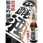 日本酒 出羽桜 桜花吟醸酒 火入れ 1.8L(でわさくら おうかぎんじょうしゅ)インターナショナル ワイン チャレンジ2016 最高賞トロフィー受賞