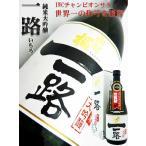 日本酒 出羽桜 純米大吟醸 一路720ml (いちろ)化粧箱付