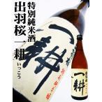 日本酒 出羽桜 特別純米 一耕 720ml (でわさくら いっこう)インターナショナル ワイン チャレンジ2015 SILVERメダル獲得