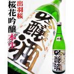 出羽桜 桜花吟醸酒 本生 720ml (でわさくら おうかぎんじょうしゅ)