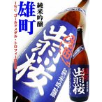 日本酒 出羽桜 純米吟醸 雄町 1.8L 化粧箱付 (でわさくら おまち)