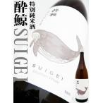 日本酒 酔鯨 特別純米 クジラ ラベル 1.8L すいげい SUIGEI