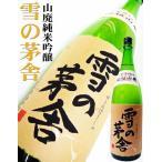 雪の茅舎 秘伝山廃 純米吟醸 1.8L (ゆきのぼうしゃ ひでんやまはい)