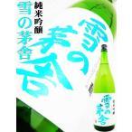 日本酒 雪の茅舎 純米吟醸 1.8L(ゆきのぼうしゃ)IWC1位トロフィ受賞!