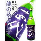 十四代 純米吟醸 龍の落とし子 生詰 1.8L (じゅうよんだい たつのおとしご)