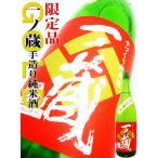 日本酒 一ノ蔵 ゴールド 手造り純米 NEWラベル 1.8L (いちのくら) (熱燗 ぬる燗)