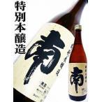 南 特別本醸造 720ml (みなみ)
