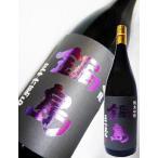 鍋島 純米吟醸 山田錦 生酒 1.8L  (なべしま)