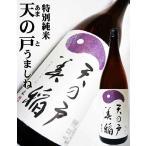 日本酒 天の戸 特別純米 美稲 1.8L あまのと うましね