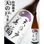 日本酒 天の戸 特別純米 美稲 720ml あまのと うましね