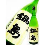 日本酒 鍋島 特別純米 1.8L (なべしま)