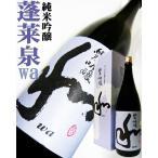 日本酒 蓬莱泉 純米吟醸 和 1.8L (わ) 化粧箱なし 空  まるで林檎を食べているようだぁ☆