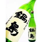 鍋島 特別純米 720ml (なべしま)
