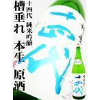 日本酒 十四代 純米吟醸 槽垂れ 本生 原酒 角新 1.8L (じゅうよんだい ふなたれ ほんなま げんしゅ かくしん)