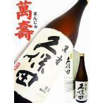 日本酒 久保田 萬寿 純米大吟醸 720ml 化粧箱付(くぼた まんじゅ)朝日酒造