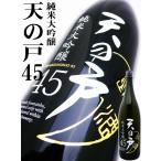 日本酒 天の戸 純米大吟 45 プリント ボトル 1.8L あまのと
