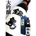 日本酒 鍋島 大吟醸 山田錦 1.8L 化粧箱付(なべしま やまだにしき)