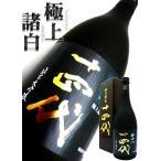 日本酒 十四代 純米大吟醸 極上諸白 生詰 720ml 化粧