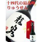 十四代 純米大吟醸 龍泉 720ml 化粧箱付(じゅうよんだい りゅうせん)