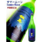 日本酒 鍋島 吟醸 山田錦50 SummerMoon 1.8L なべしま